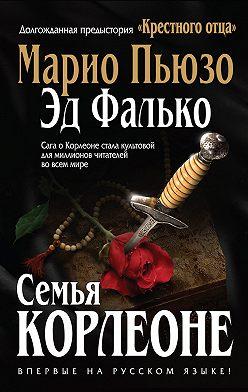 Марио Пьюзо - Семья Корлеоне