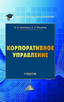 Андрей Фомичев - Корпоративное управление
