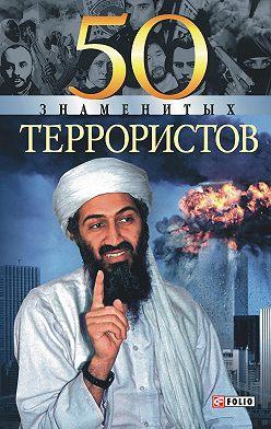 Станислава Евминова - 50 знаменитых террористов