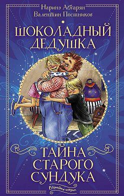 Валентин Постников - Шоколадный дедушка. Тайна старого сундука