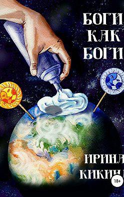 Ирина Кикина - Боги как боги