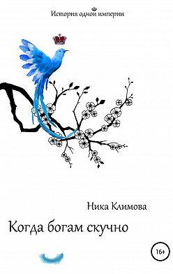 Ника Климова - Когда богам скучно
