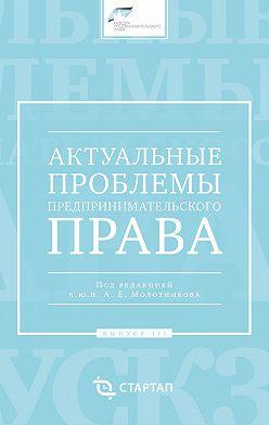 Сборник статей - Актуальные проблемы предпринимательского права. Выпуск III