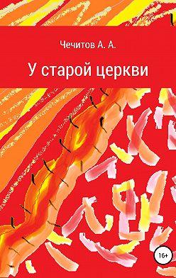 Александр Чечитов - У старой церкви