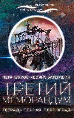 Борис Батыршин - Третий меморандум. Тетрадь первая. Первоград