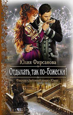 Юлия Фирсанова - Отдыхать, так по-божески!