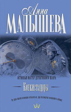 Анна Малышева - Конкистадоры (сборник)