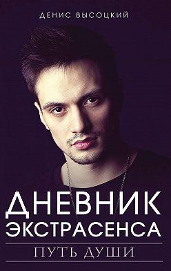 Денис Высоцкий - Дневник экстрасенса. Путь души