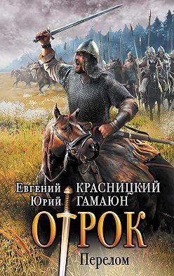 Евгений Красницкий - Отрок. Перелом