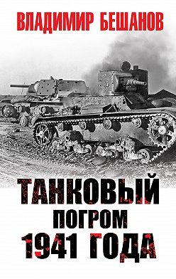 Владимир Бешанов - Танковый погром 1941 года