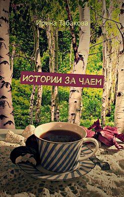 Ирина Табакова - Истории зачаем