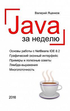 Валерий Яценков - Java за неделю. Вводныйкурс