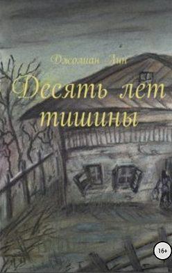 Виктория (Джолиан) Васильева (Лин) - Десять лет тишины
