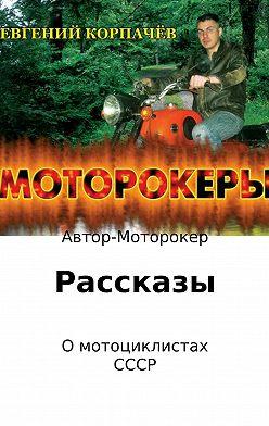 Евгений Корпачёв - Моторокеры. Сборник рассказов