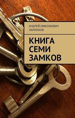 Андрей Ларионов - Книга семи замков