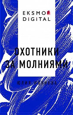 Юлия Ивлиева - Охотники за молниями