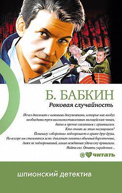 Борис Бабкин - Роковая случайность