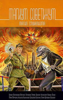 Александр Бачило - Магиум советикум. Магия социализма