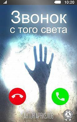 Антон Аракелов - Звонок с того света