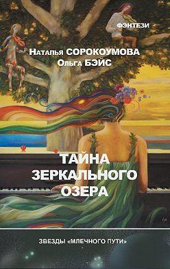 Ольга Бэйс - Тайна зеркального озера