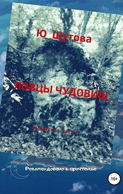 Ю_ШУТОВА - Ловцы чудовищ