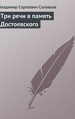 Владимир Соловьев - Три речи в память Достоевского