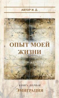 И.Д. - Опыт моей жизни. Книга 1. Эмиграция