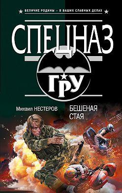 Михаил Нестеров - Бешеная стая