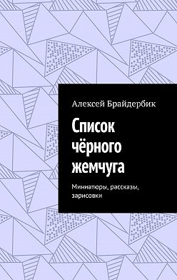 Алексей Брайдербик - Список чёрного жемчуга. Миниатюры, рассказы, зарисовки