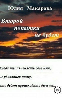 Юлия Макарова - Второй попытки не будет