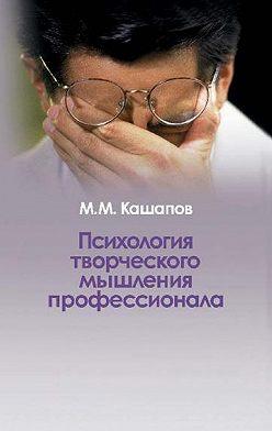 Мергаляс Кашапов - Психология творческого мышления профессионала
