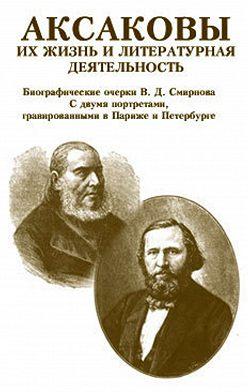 Василий Смирнов - Аксаковы. Их жизнь и литературная деятельность