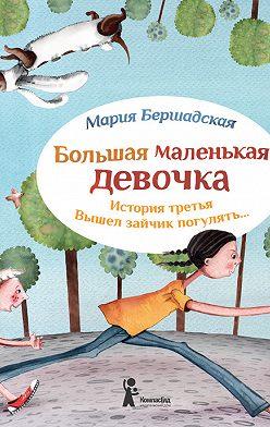 Мария Бершадская - Вышел зайчик погулять