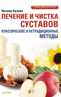 Оксана Салова - Лечение и чистка суставов. Классические и нетрадиционные методы