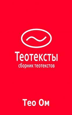 Тео Ом - Теотексты (сборник)