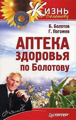 Борис Болотов - Аптека здоровья по Болотову