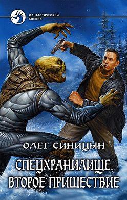 Олег Синицын - Второе пришествие