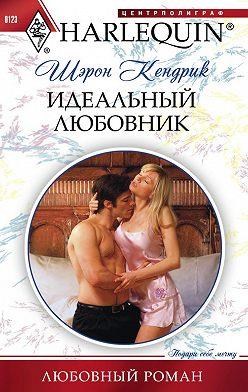 Шэрон Кендрик - Идеальный любовник