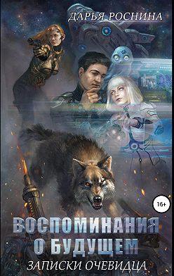 Дарья Роснина - Воспоминания о будущем. Записки очевидца