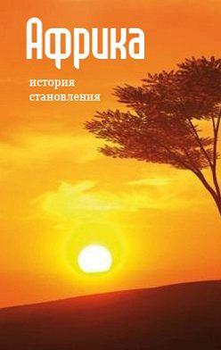 Неустановленный автор - Африка: история становления