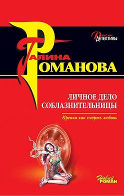 Галина Романова - Личное дело соблазнительницы