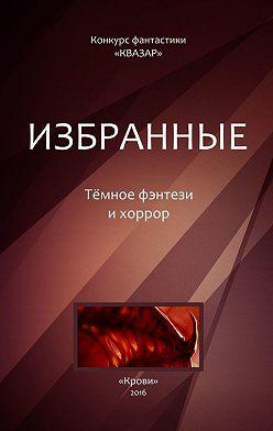 Алексей Жарков - Избранные. Тёмное фэнтези ихоррор