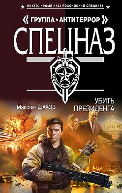 Максим Шахов - Убить президента