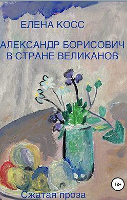 Елена Косс - Александр Борисович в стране великанов