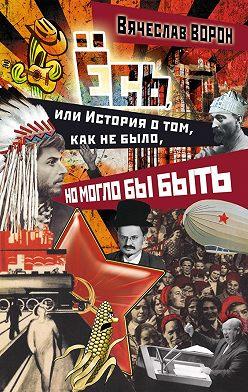 Вячеслав Ворон - Ёсь, или История о том, как не было, но могло бы быть
