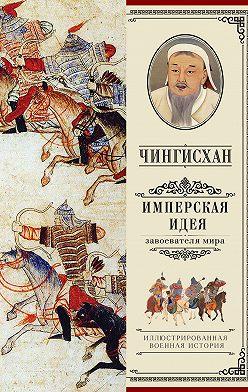 Неустановленный автор - Чингисхан. Имперская идея