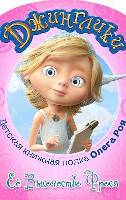 Олег Рой - Её Высочество Фрося (с цветными иллюстрациями)