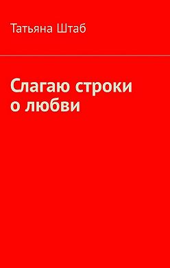 Татьяна Штаб - Слагаю строки о любви