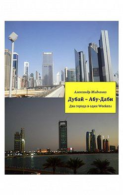 Александр Жидченко - Дубай – Абу-Даби. Два города в один weekend