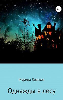 Марина Зовская - Однажды в лесу. Сказка для Маришки